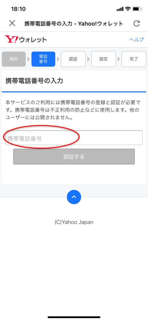 携帯電話番号の登録