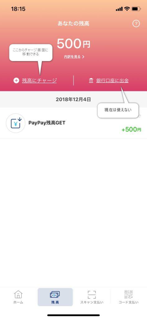 PayPay残高の画面