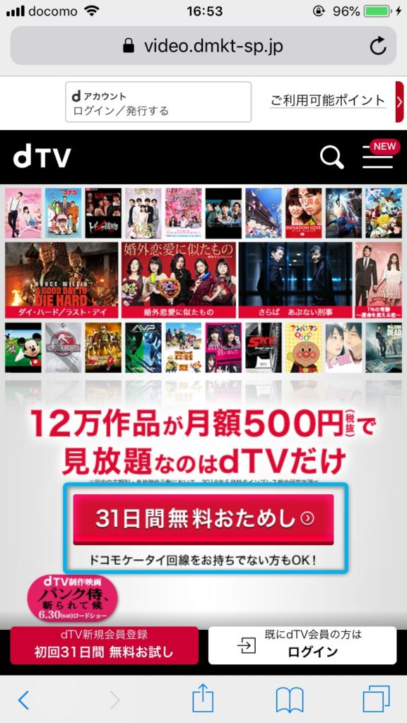 dTV入会トップ画面