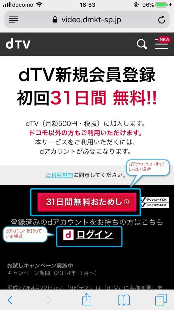 dTV入会画面