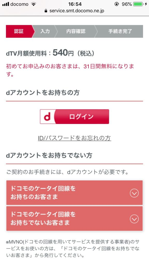 dアカウントの発行画面