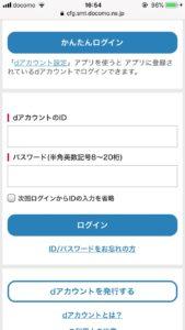 携帯電話番号・ネットワーク暗証番号・文字の確認を入力