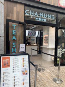 チャノン表参道店の入口