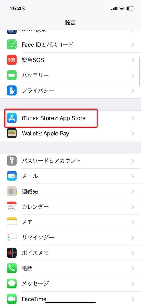 「設定」の中にある「iTunes StoreとApp Store」を開く
