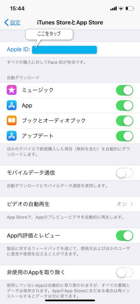 画面の一番上にある自分のApple IDをタップ
