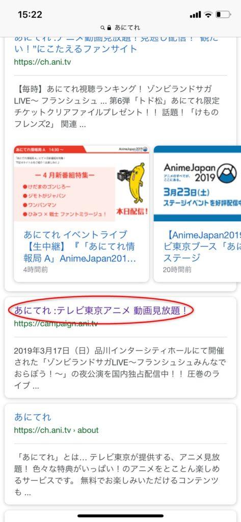 ウェブサイトであにてれを検索した画面