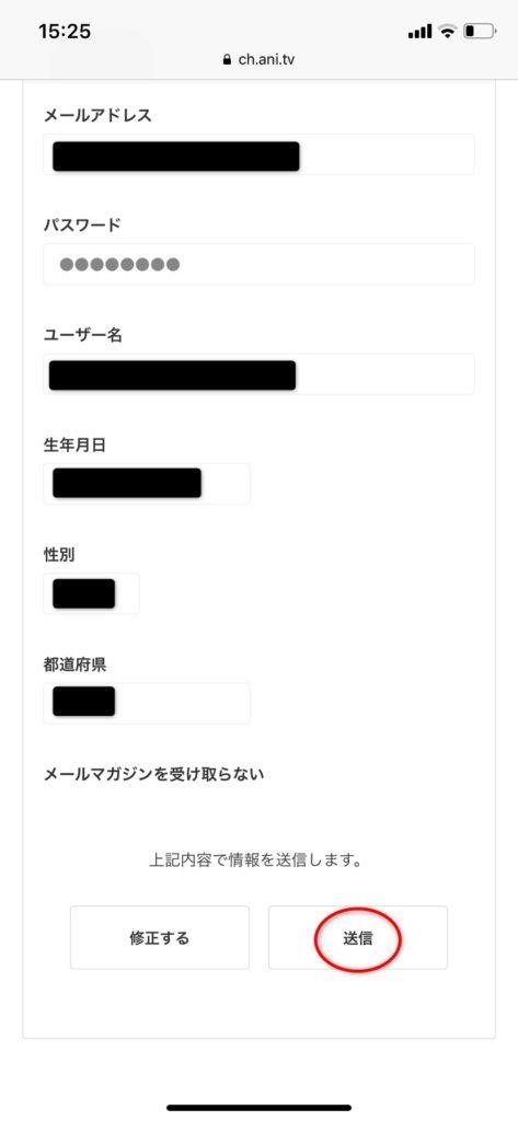 入力した内容を確認したら登録するをタップ