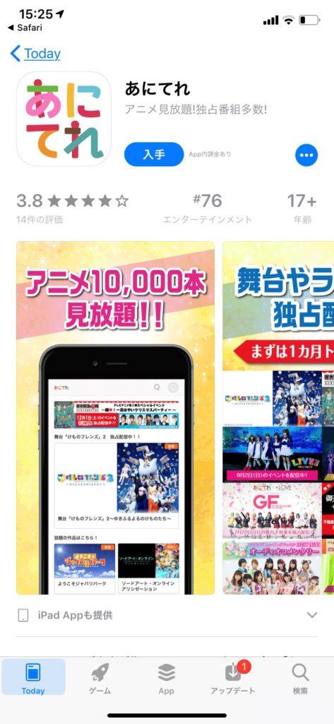 あにてれアプリをダウンロードする画面