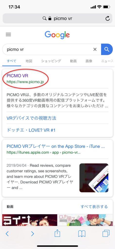 インターネットでPICMOVRを検索