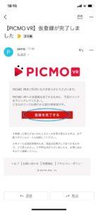 PICMOVRの本登録をする