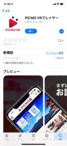 PICMOVRアプリの画面
