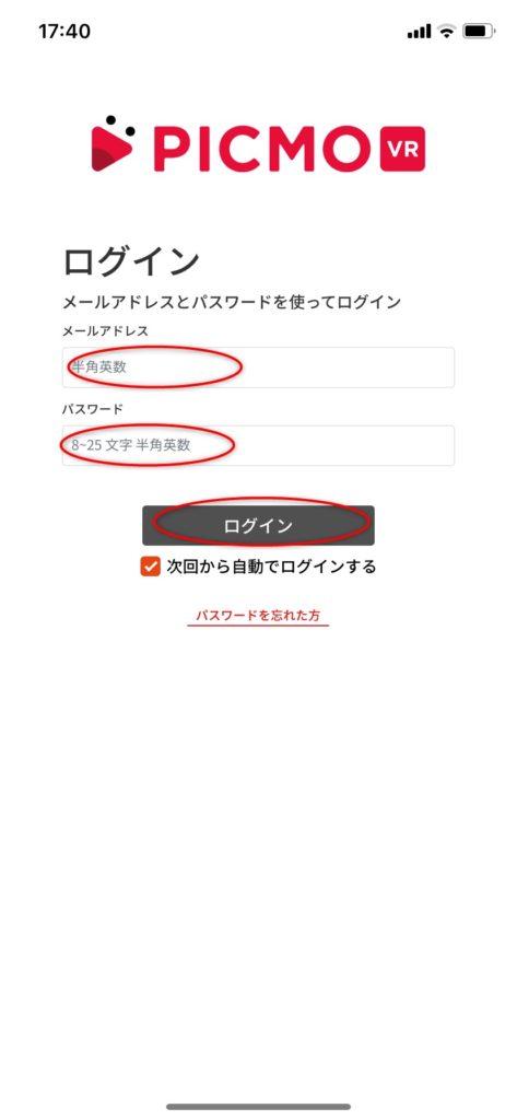 メールアドレスとパスワード入力してログイン