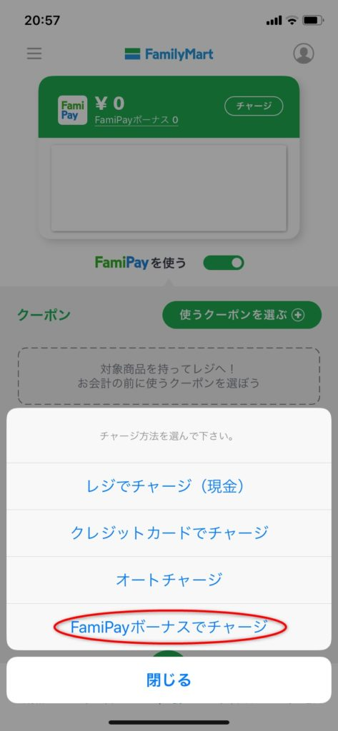 Fami Payボーナスでチャージするを選択