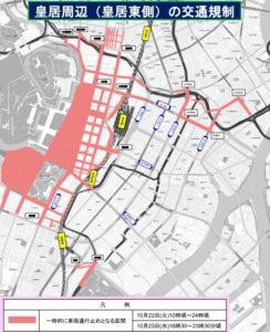 即位礼正殿の儀の交通規制