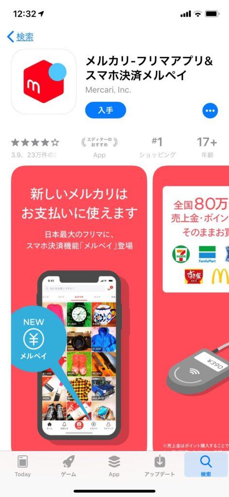 メルペイアプリをダウンロードする画面