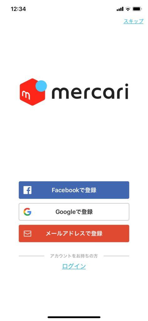 メルカリの会員登録をする画面