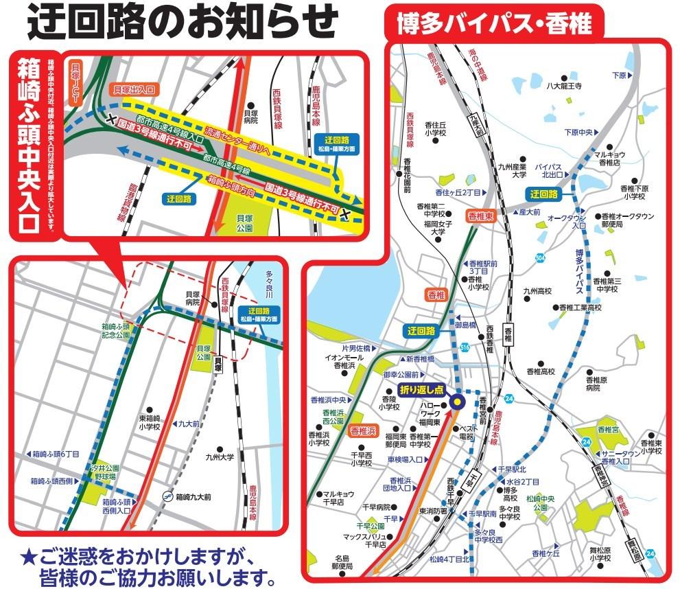 福岡国際マラソンの迂回路
