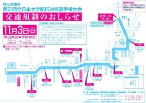 全日本大学駅伝交通規制マップ