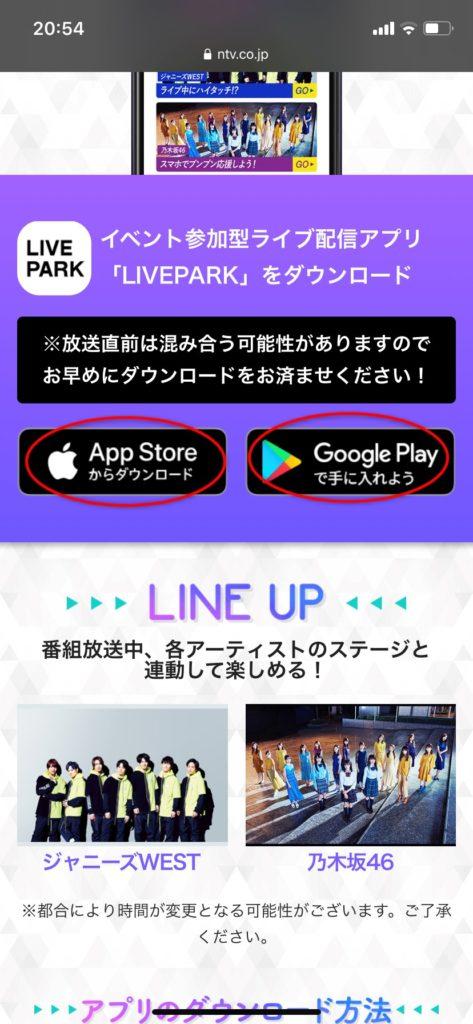 ベストアーティスト連動アプリの紹介ページ