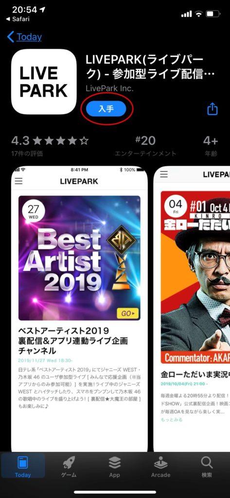 ベストアーティスト連動アプリのダウンロード画面