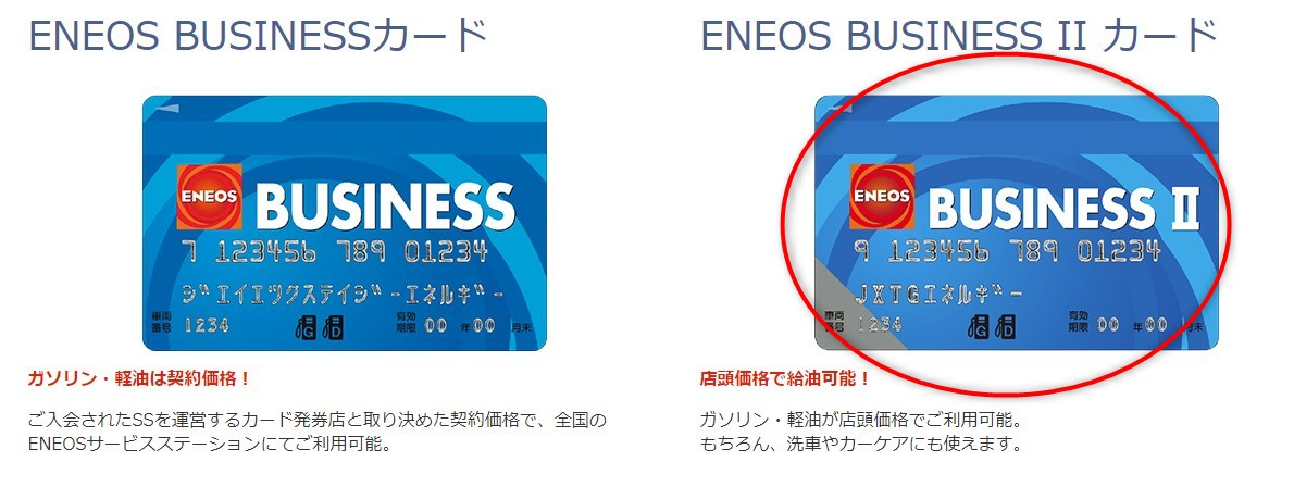 ENEOS BUSINESS II カードとENEOS BUSINESSカード