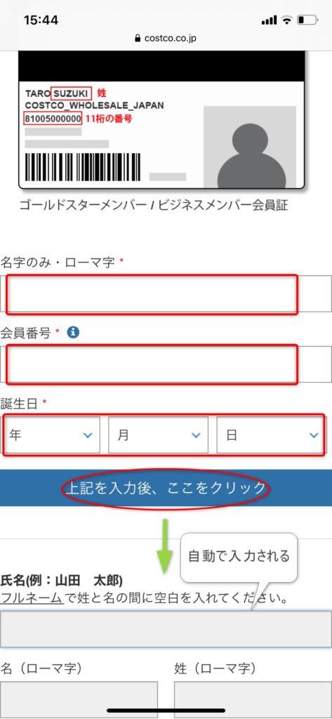 名字と会員番号、生年月日を入力したら、ボタンをタップ