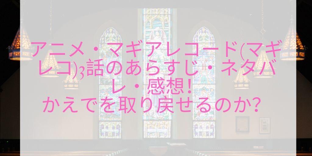 マギレコ アニメ 考察