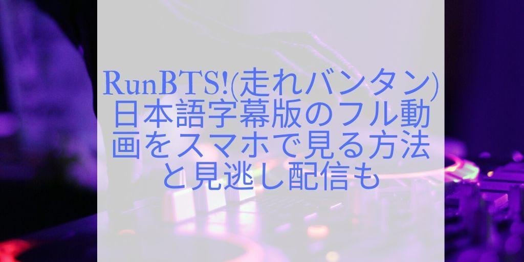 日本 語 字幕 バンタン Bts 走れ