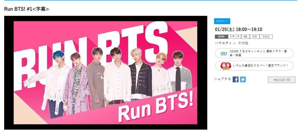 Run BTS!の番組詳細