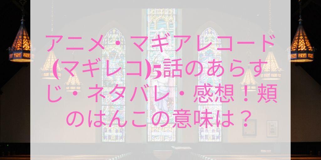 マギア レコード 5 話