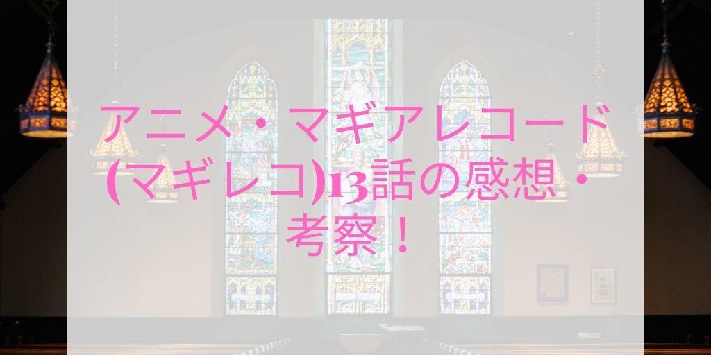 マギア レコード 13 話 感想