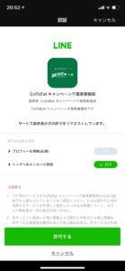 lineでGoToEat事務局を友達に登録する