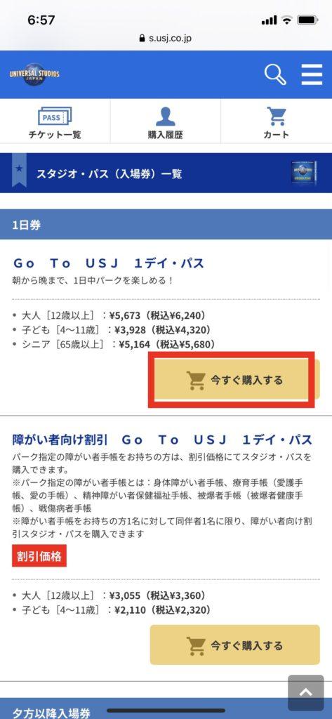 「Go To USJ 1デイ・パス」を選択する