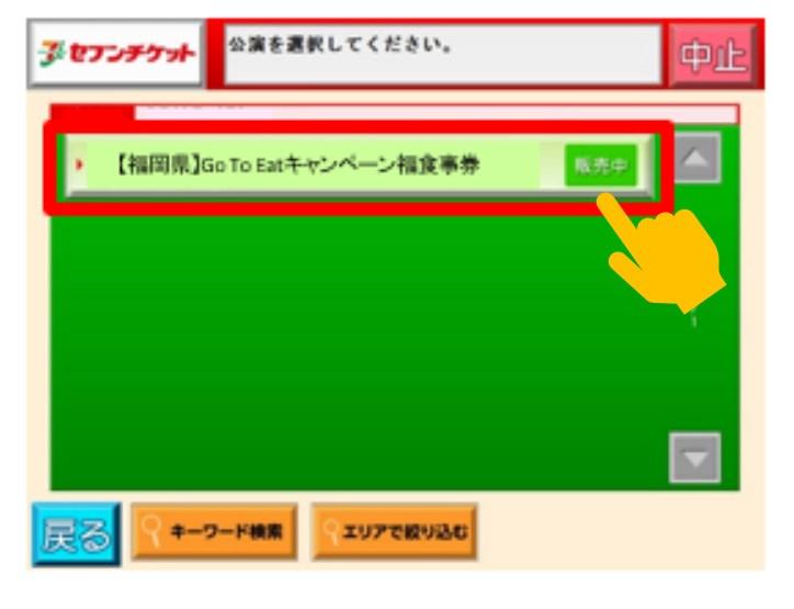 【福岡県】Go To Eatキャンペーン福岡食事券をクリック