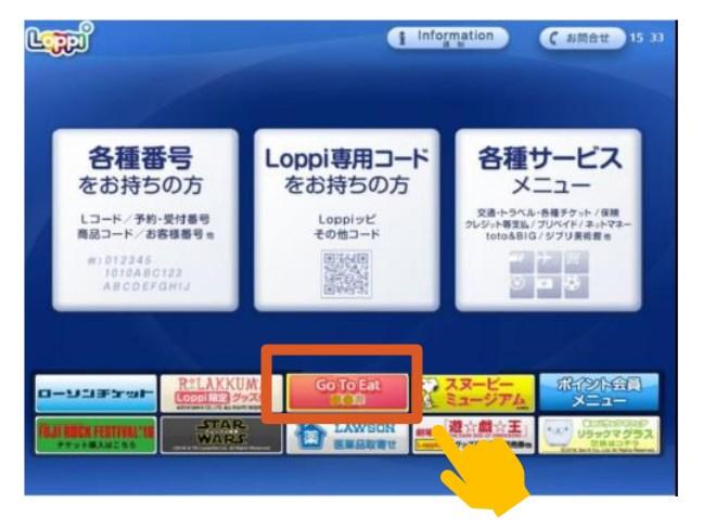 GoToイート福岡県ボタンをタッチする